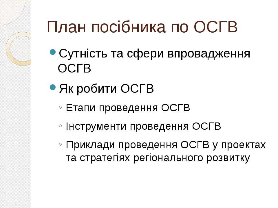 План посібника по ОСГВ Сутність та сфери впровадження ОСГВ Як робити ОСГВ Ета...