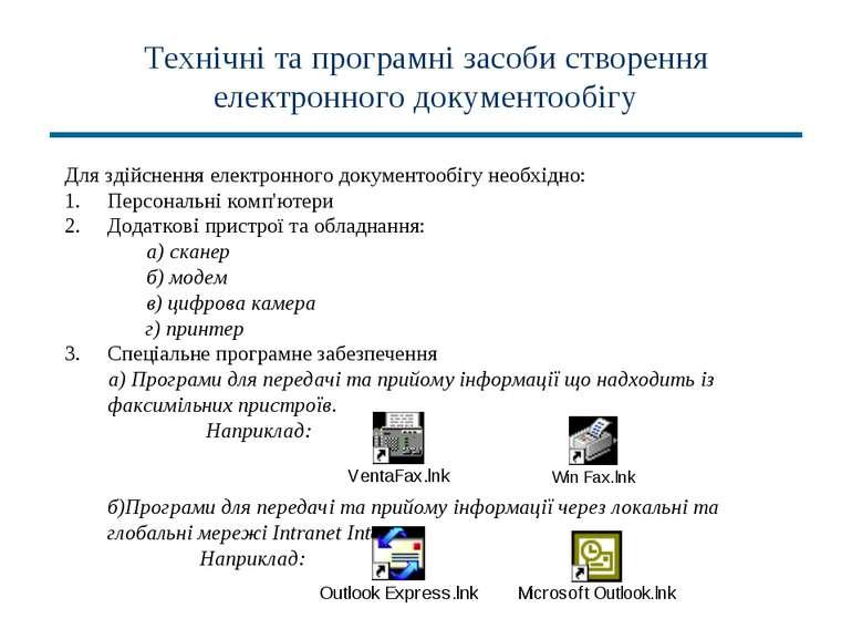 Технічні та програмні засоби створення електронного документообігу Для здійсн...