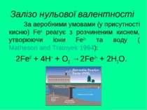 Залізо нульової валентності За аеробними умовами (у присутності кисню) Fe0 ре...