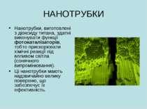 НАНОТРУБКИ Нанотрубки, виготовлені з діоксиду титана, здатні виконувати функц...