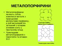 МЕТАЛОПОРФІРИНИ Металопорфірини являють собою комплекси металів з природними ...