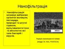 Нанофільтрація Нанофільтрація затримує вибірково органічні молекули, пестицид...
