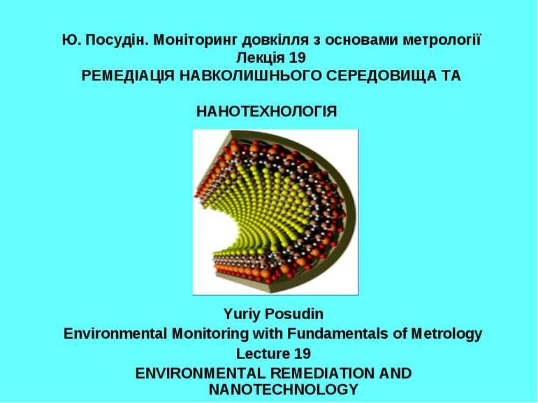 Ю. Посудін. Моніторинг довкілля з основами метрології Лекція 19 РЕМЕДІАЦІЯ НА...