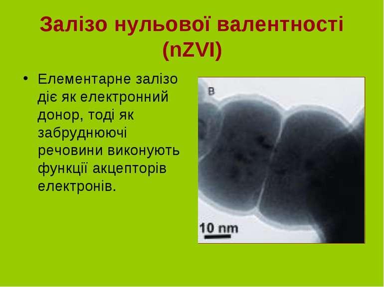 Залізо нульової валентності (nZVI) Елементарне залізо діє як електронний доно...