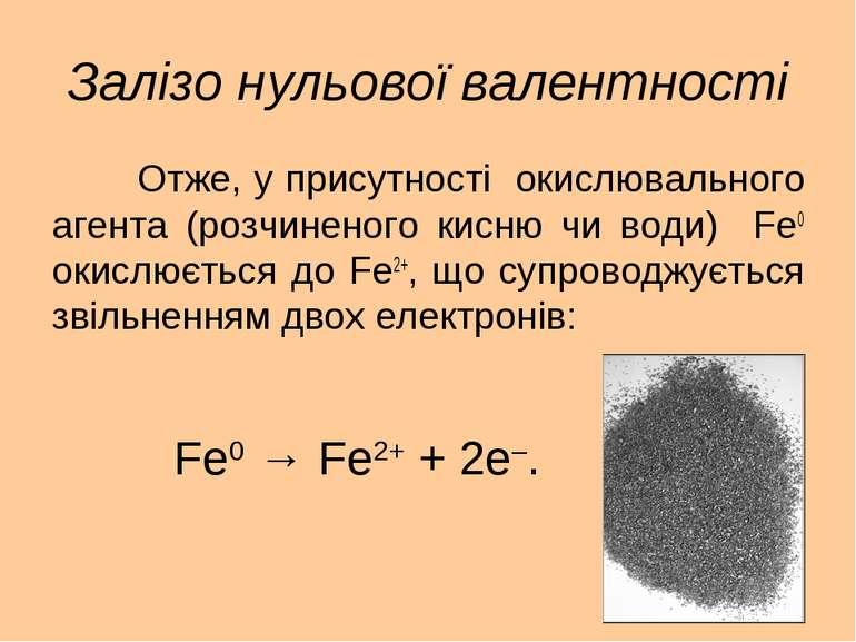 Залізо нульової валентності Отже, у присутності окислювального агента (розчин...