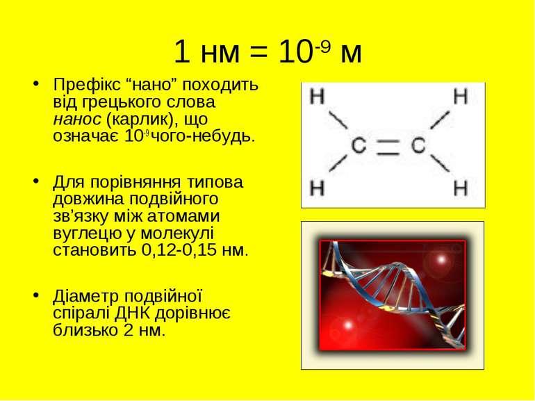 """1 нм = 10-9 м Префікс """"нано"""" походить від грецького слова нанос (карлик), що ..."""