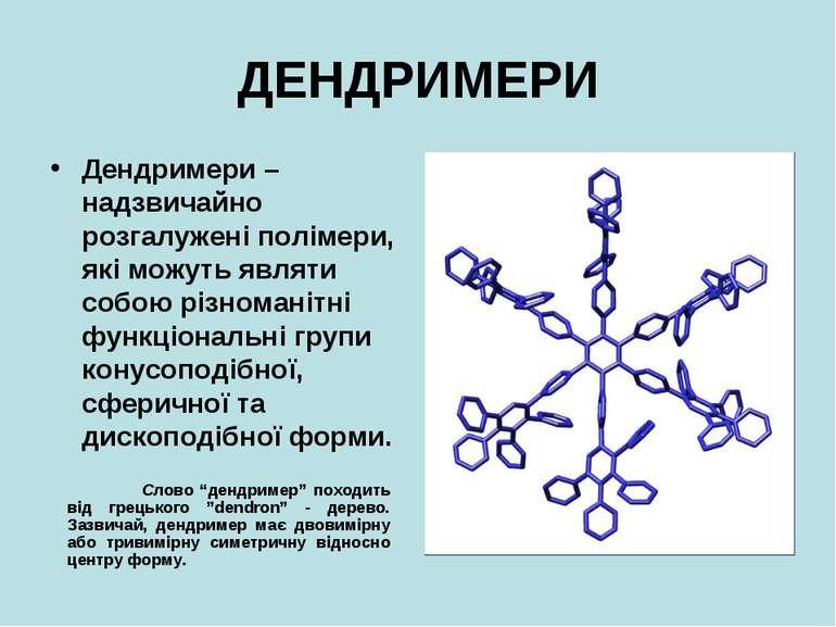 ДЕНДРИМЕРИ Дендримери – надзвичайно розгалужені полімери, які можуть являти с...