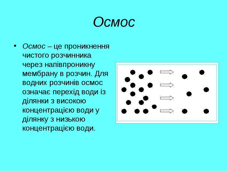Осмос Осмос – це проникнення чистого розчинника через напівпроникну мембрану ...