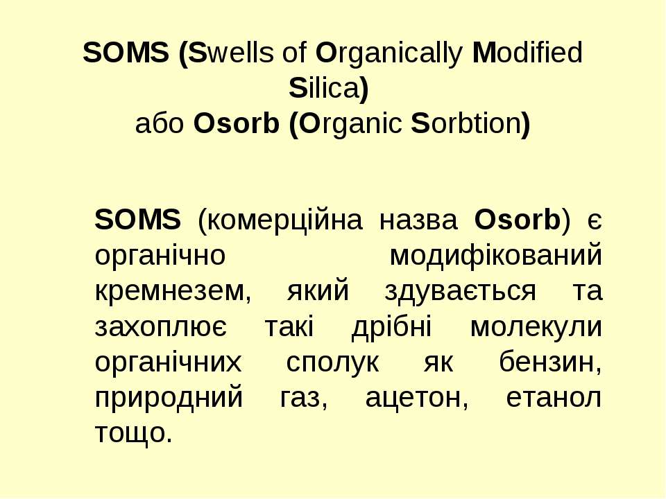 SOMS (Swells of Organically Modified Silica) або Osorb (Organic Sorbtion) SOM...