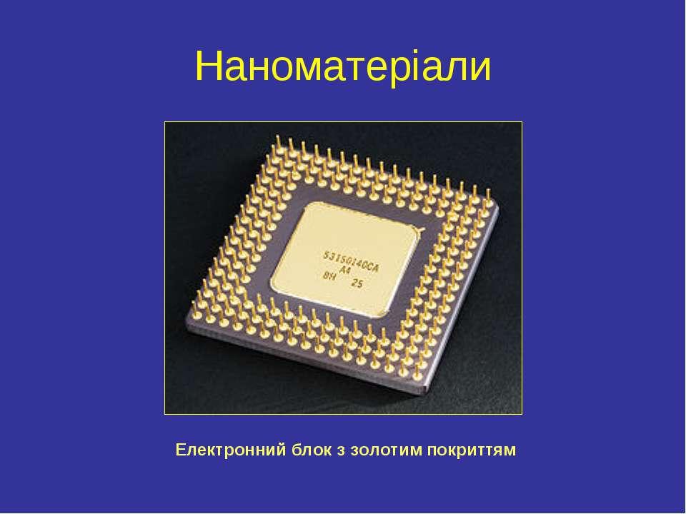 Наноматеріали Електронний блок з золотим покриттям