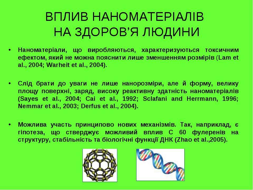ВПЛИВ НАНОМАТЕРІАЛІВ НА ЗДОРОВ'Я ЛЮДИНИ Наноматеріали, що виробляються, харак...