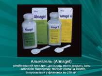 Альмагель (Almagel) комбінований препарат, до складу якого входить гель алюмі...