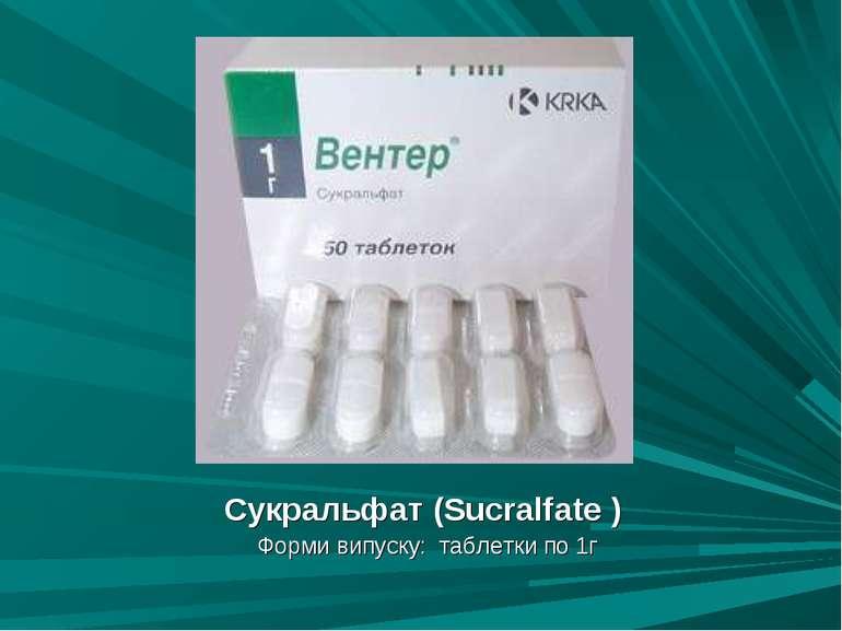 Сукральфат (Sucralfate ) Форми випуску: таблетки по 1г