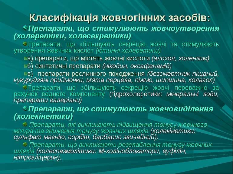 Класифікація жовчогінних засобів: Препарати, що стимулюють жовчоутворення (хо...