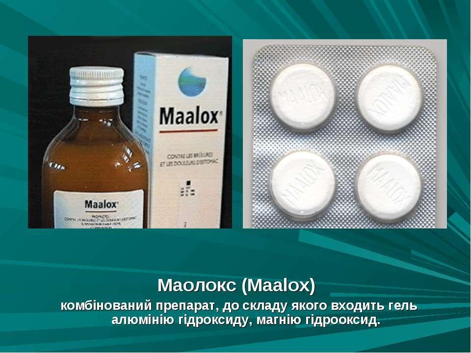 Маолокс (Maalox) комбінований препарат, до складу якого входить гель алюмінію...