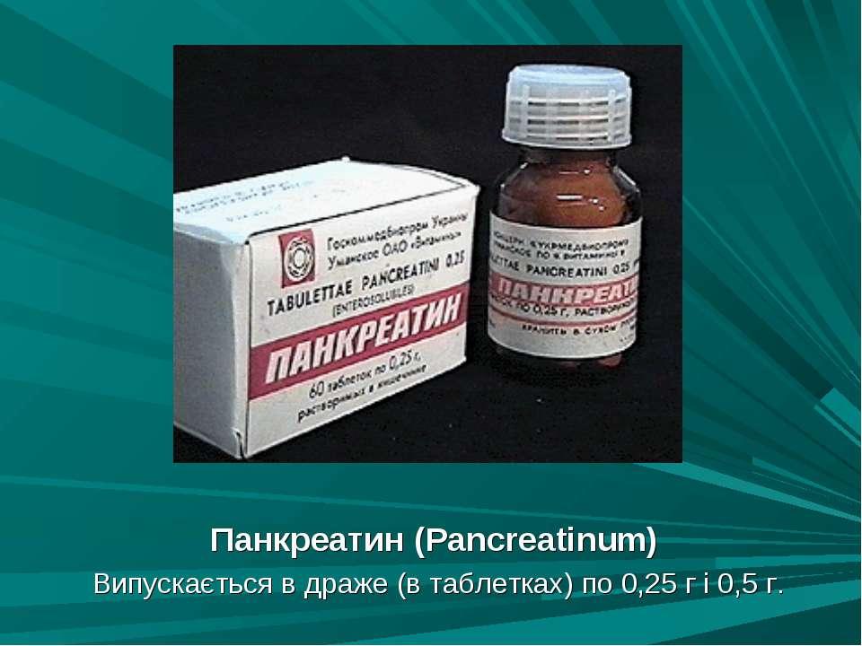 Панкреатин (Panсreatinum) Випускається в драже (в таблетках) по 0,25 г і 0,5 г.