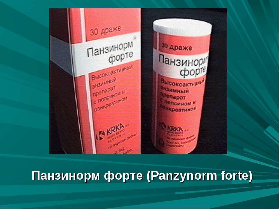 Панзинорм форте (Panzynorm forte)