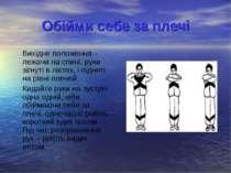 Обійми себе за плечі Вихідне положення –лежачи на спині, руки зігнуті в ліктя...