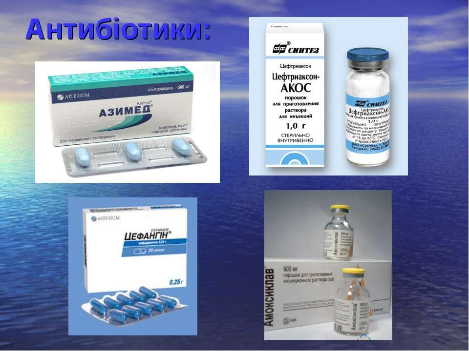 Антибіотики: