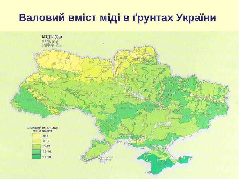 Валовий вміст міді в ґрунтах України