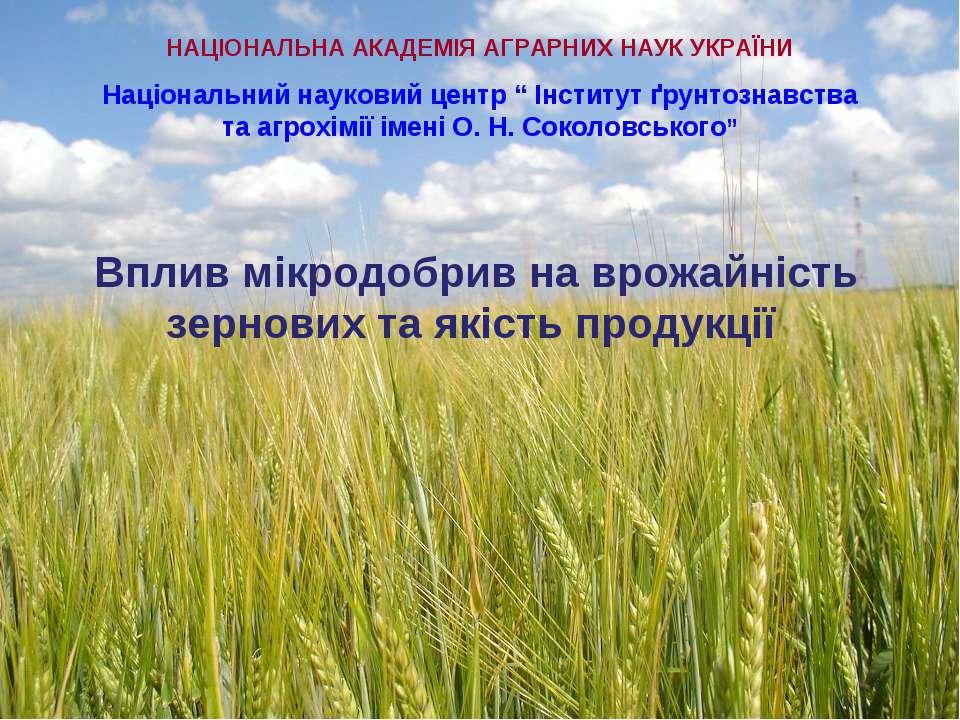 """Національний науковий центр """" Інститут ґрунтознавства та агрохімії імені О. Н..."""