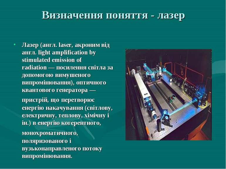 Визначення поняття - лазер Лазер (англ.laser, акроним від англ.light amplif...