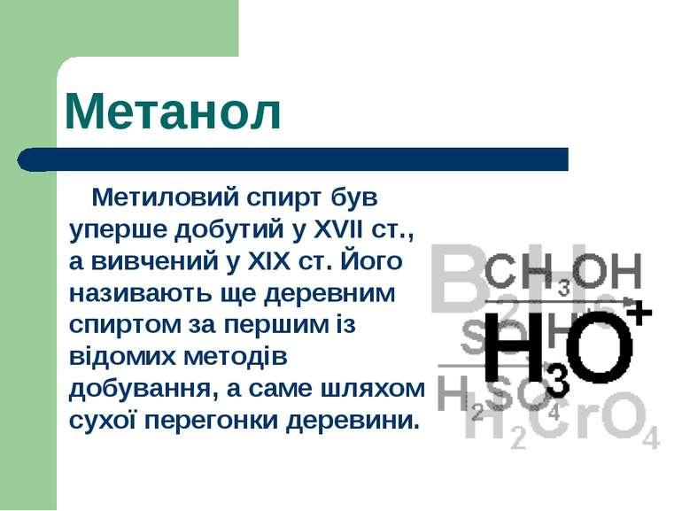 Метанол Метиловий спирт був уперше добутий у ХVІІ ст., а вивчений у ХІХ ст. Й...