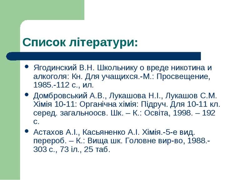 Список літератури: Ягодинский В.Н. Школьнику о вреде никотина и алкоголя: Кн....