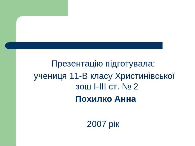 Презентацію підготувала: учениця 11-В класу Христинівської зош І-ІІІ ст. № 2 ...