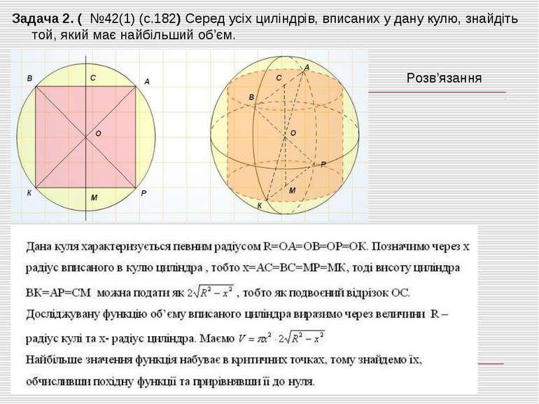 Задача 2. ( №42(1) (с.182) Серед усіх циліндрів, вписаних у дану кулю, знайді...
