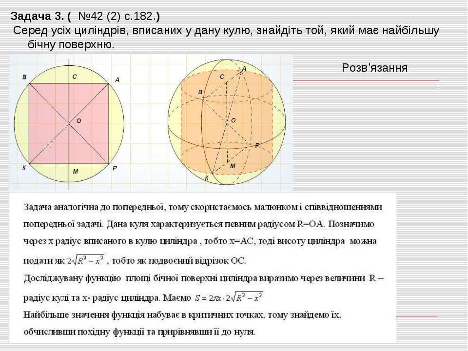 Задача 3. ( №42 (2) с.182.) Серед усіх циліндрів, вписаних у дану кулю, знайд...