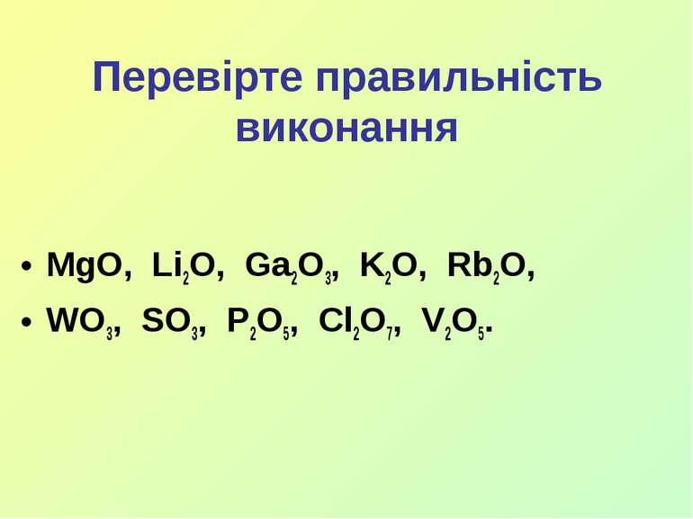 Перевірте правильність виконання MgO, Li2O, Ga2O3, K2O, Rb2O, WO3, SO3, P2O5,...