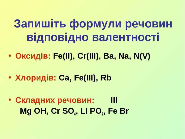Запишіть формули речовин відповідно валентності Оксидів: Fe(II), Cr(III), Ba,...