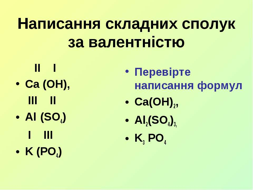 Написання складних сполук за валентністю II I Ca (OH), III II Al (SO4) I III ...