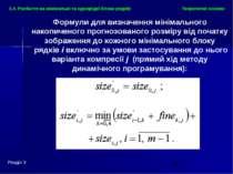 Теоретичні основи Розділ 3 3.4. Розбиття на мінімальні та однорідні блоки ряд...