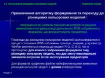Теоретичні основи Розділ 4 4.2. Застосування різницевих кольорових моделей Пр...