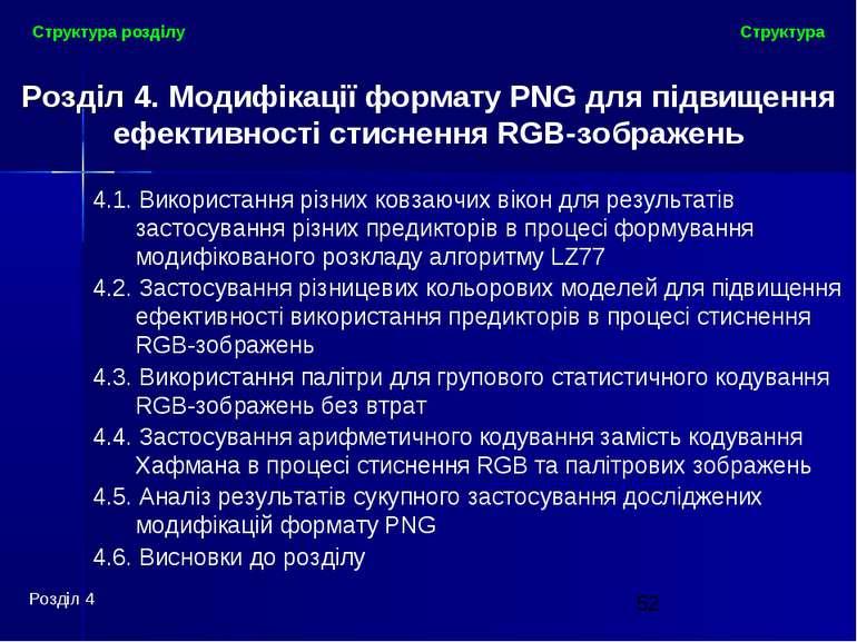 Структура Розділ 4 Структура розділу Розділ 4. Модифікації формату PNG для пі...