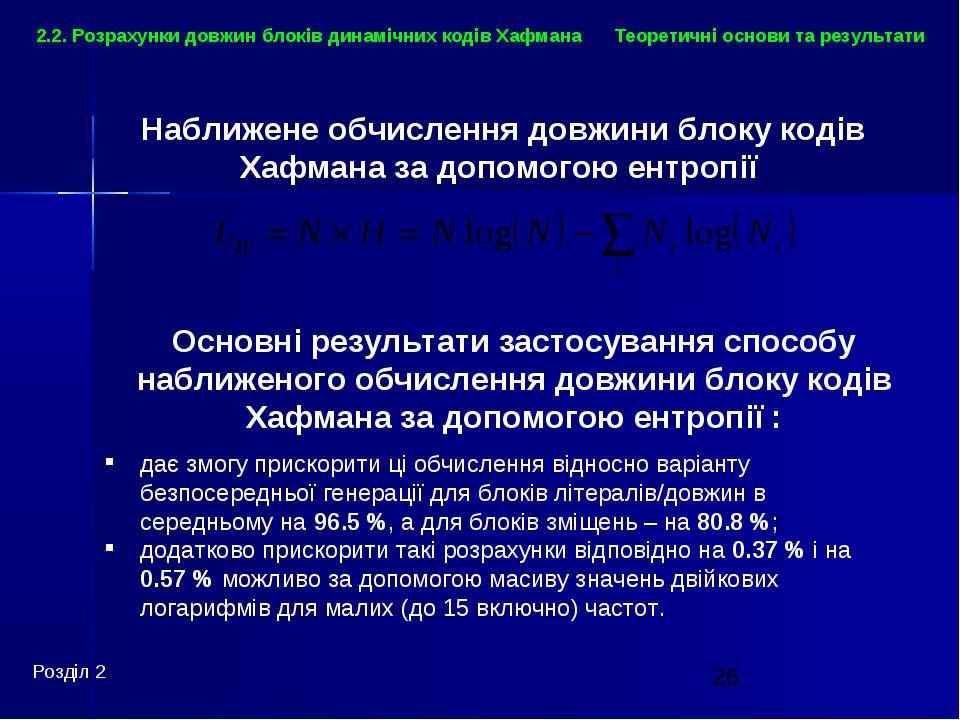 Теоретичні основи та результати Розділ 2 2.2. Розрахунки довжин блоків динамі...