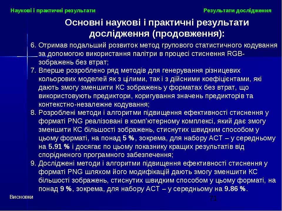 Основні наукові і практичні результати дослідження (продовження): 6.Отримав ...