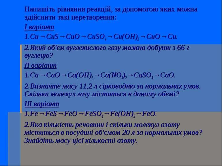 Напишіть рівняння реакцій, за допомогою яких можна здійснити такі перетворенн...