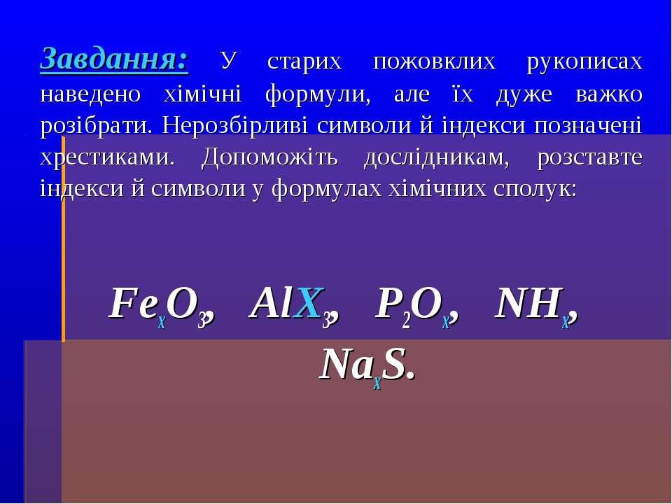 Завдання: У старих пожовклих рукописах наведено хімічні формули, але їх дуже ...