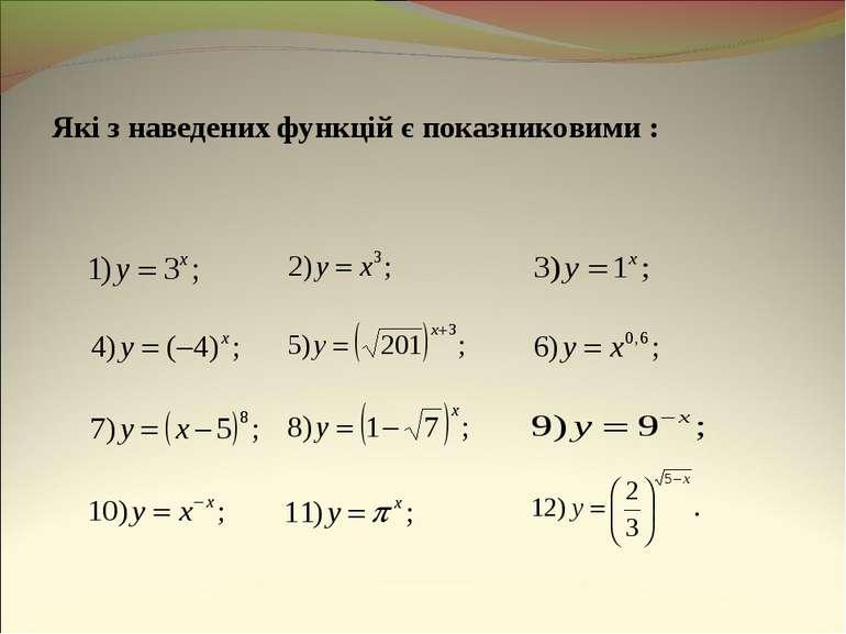 Які з наведених функцій є показниковими :