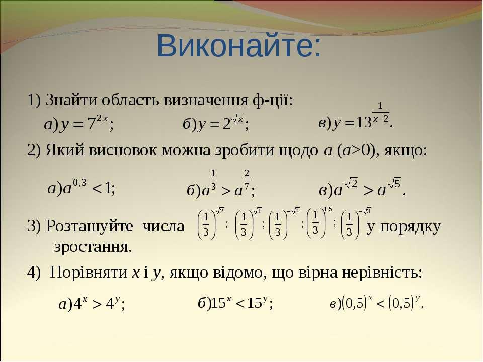 1) Знайти область визначення ф-ції: 2) Який висновок можна зробити щодо a (a>...