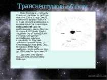 Пояс Койпера — область Сонячної системи за орбітою Нептуна (30 а. о. від Сонц...