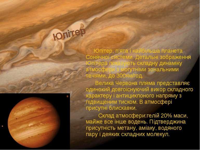 Юпітер, п'ята і найбільша планета Сонячної системи. Детальні зображення Юпіте...