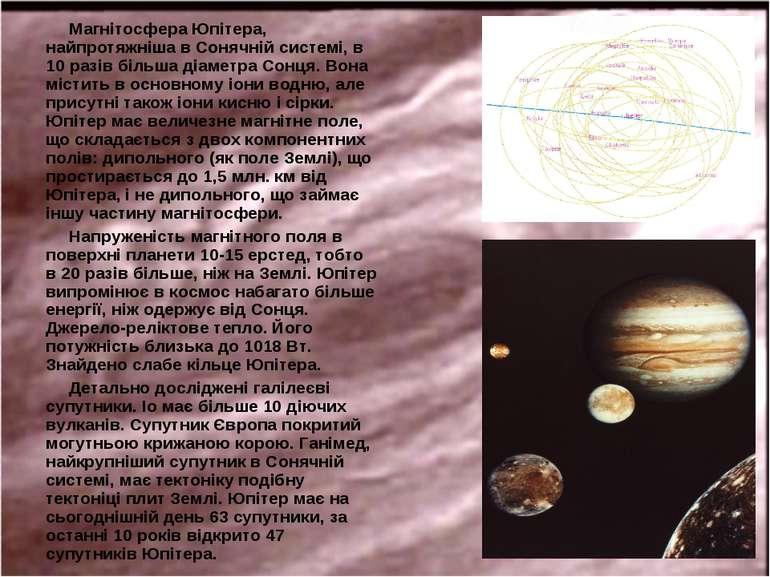 Магнітосфера Юпітера, найпротяжніша в Сонячній системі, в 10 разів більша діа...