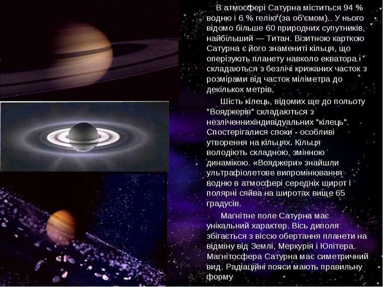 В атмосфері Сатурна міститься 94 % водню і 6 % гелію (за об'ємом).. У нього в...