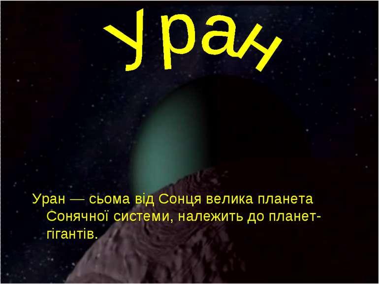 Уран — сьома від Сонця велика планета Сонячної системи, належить до планет-гі...