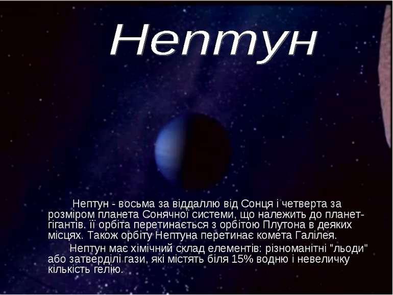 Нептун - восьма за віддаллю від Сонця і четверта за розміром планета Сонячної...