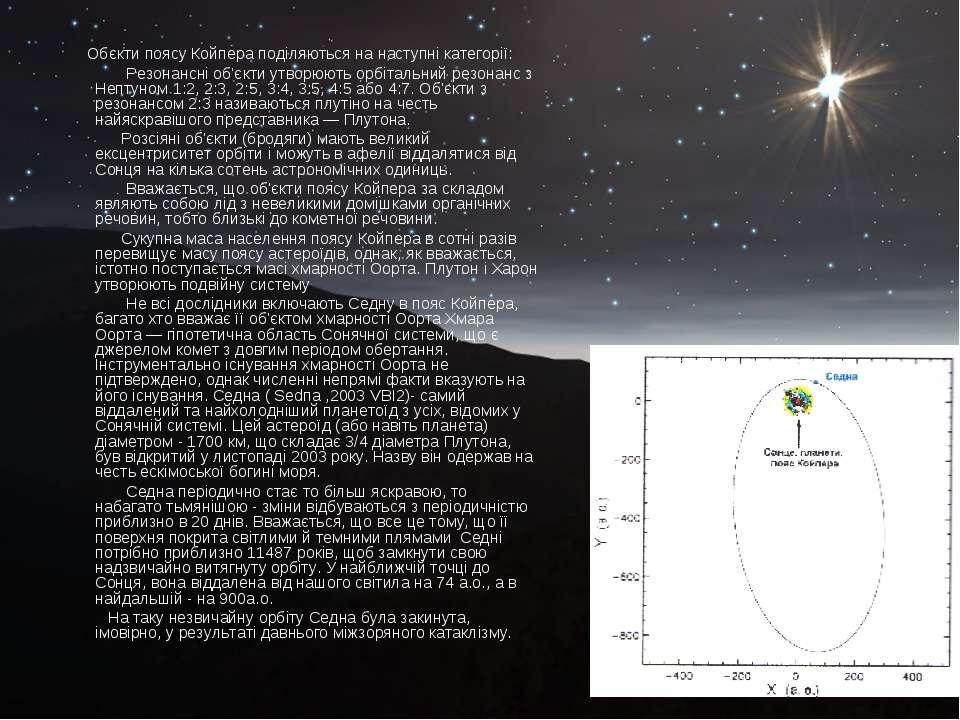 Обєкти поясу Койпера поділяються на наступні категорії: Резонансні об'єкти ут...